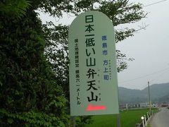 徳島のB級でマイナーな観光地めぐり 「日本一低い山・弁天山&落合」 ~徳島~
