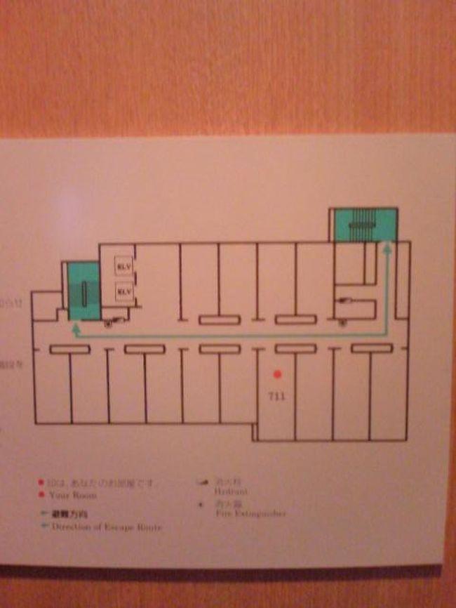日帰り可能でしたが、宿泊を選択しました。<br /><br />長野駅から近く、食事にも困りません。<br />表紙右が線路側<br /><br />携帯電話のカメラで撮影