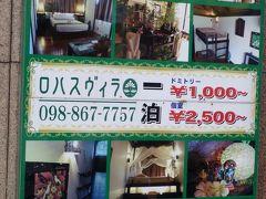 弾丸離島の旅1006 「1泊250円の宿に泊まりました」 ?那覇・沖縄?