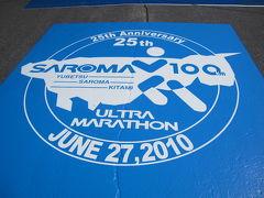 サロマ湖ウルトラマラソン10