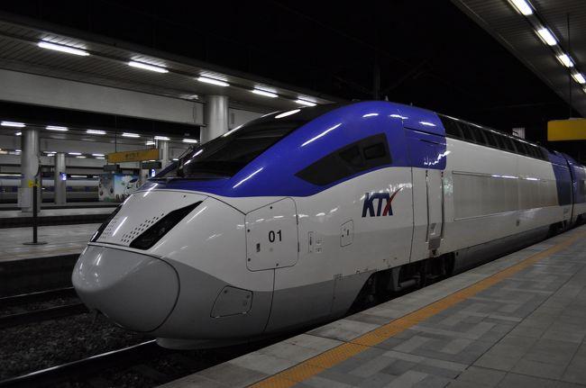 2010年2月にJALで韓国旅行したため、JALのマイレージが10,000マイル少し貯まりました。<br /> しかしながら、マイルの一部が失効してしまうため、国内線2区間でも乗ってこようかなと考えていたら、国際特典航空券ディスカウントマイルのお知らせが。何と韓国へ10,800マイルで行け、それも国内線乗り継ぎもマイル加算が不要というおいしいお話、こりゃ行かなきゃ損でしょう、ということでさっそく予約を入れてしまいました。(笑)<br /> 仕事の休みを最低限に、かつ韓国の鉄道には乗れるだけ乗りたい、2010年6月25日午後から27日までの2泊3日で出かけてきました。<br /> 西大田駅からソウル方面への新KTXに乗ろうと思ったら、あいにく満席、そこで大田駅からソウル方面の新KTXに乗ることにしました。
