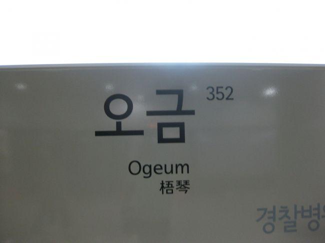 2010年6月韓国鉄道旅行7(ソウル地下鉄3号線)