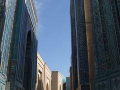 太陽の都と砂色の街、そして青の都(サマルカンド編)