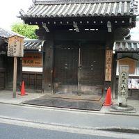 日本の旅 関西を歩く 京都、紫式部邸跡 廬山寺周辺