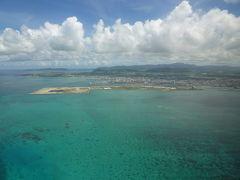 3連休で初めての石垣・西表・波照間の旅①計画変更で石垣島一周