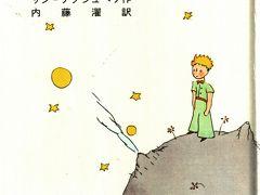 ☆世界の『星の王子さま』コレクション☆