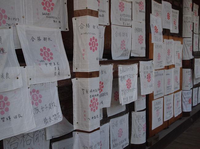 堺市西区にある家原寺(えばらじ)は、知恵の文殊さまがご本尊です。<br /><br />そのためか、合格祈願の寺として有名で、かつてはその祈願をお堂に直接書き込んでいたので、落書き寺として名が通っていました。<br /><br />そんな家原寺ですが、行基さまが誕生された生家を、聖武天皇より勅願をうけて寺としたという、由緒のあるお寺なのです。<br /><br />'家'は生家を、'原'は母君のお腹をさして、家原寺としたということで、ご本尊の文殊菩薩(秘仏)は、行基さまの作となっています。<br /><br />仁徳天皇陵 → 百舌鳥八幡宮 → 家原寺の順に廻ることにします。<br /><br />【写真は、家原寺本堂にはられた、合格御礼のハンカチです。】