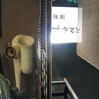 長野県 美ヶ原温泉「旅館 すぎもと」での食事