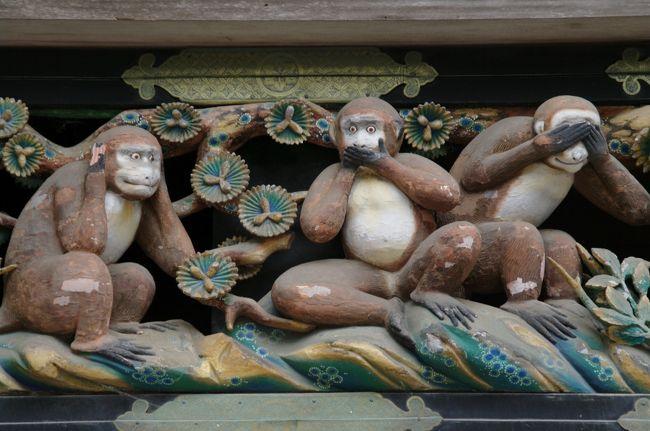 世界遺産に登録された日光東照宮はたぶん小学校以来、数十年ぶりとなります。あの頃は全く歴史の深さを感じず覚えていたのは「三猿」ぐらい・・のんびり温泉でも行きたいな〜と久しぶりの日光と奥日光の湯元温泉を訪れることにしました。<br /><br />本日の歩数:8,045歩