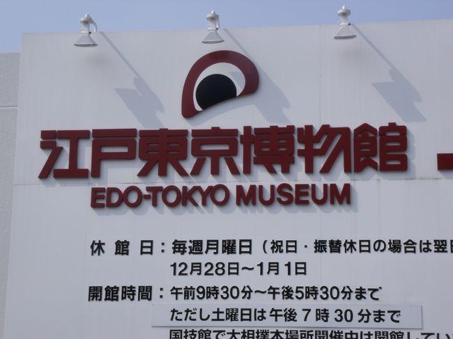 今日は両国の江戸東京博物館と月島へもんじゃ焼きを食べに行ってきました。<br /><br />天気もよく散歩日和<br /><br />