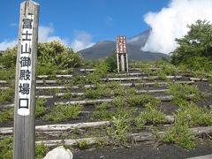 2010年富士登山 御殿場口から頂上へ アプローチ