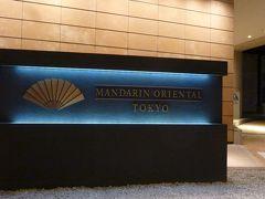 マンダリンオリエンタル東京 1 Hotel & Spa