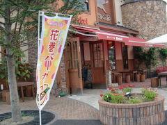 10年08月08日(日)バーガーシリーズ・花巻バーガーレポ。