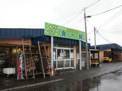2010.02 北海道登別のたび 苫小牧ぷらっとみなと市場図鑑