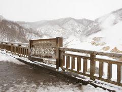 2010.02北海道登別のたび 登別温泉
