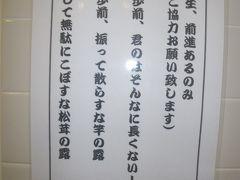 伊達政宗を学びに松島へ  ~2010年夏~