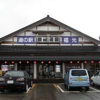 道の駅【60】福光