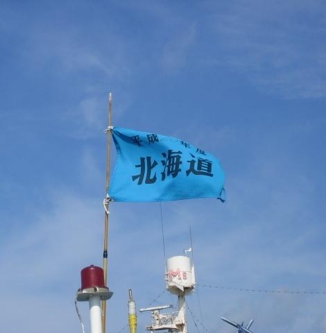 2008 函館