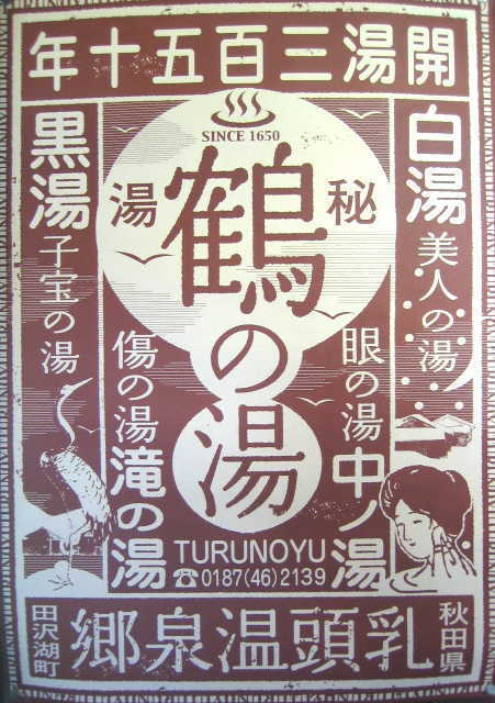 乳頭温泉の鶴の湯に宿泊し、<br />田沢湖周辺の観光も、少しした。<br /><br />秘湯、と呼ばれる乳頭温泉。<br />でも最近はマスコミで紹介されたりして、<br />すっかり有名に。<br /><br />が、しかし、その割に、ネットで調べても、<br />鶴の湯に関する日記はあるのに、<br />お風呂の様子が、いまひとつ解らない。<br /><br />休日は混雑しているらしいし、<br />古い建物を見学に来た観光客がいたりするし、<br />大丈夫なのだろうか?<br />いちばんの名物である混浴露天風呂も、<br />いまひとつ様子が解らない。<br />結局私は、不安な気持ちのまま、赴いたわけである。<br /><br />だからここでは、<br />鶴の湯温泉について、女性が知りたいポイントを、<br />なるべくレポートしていきたいと思う。<br />温泉好き、温泉通、秘湯マニア、そんな人は、<br />「何を今更そんな事」と思うかもしれないが。<br /><br />