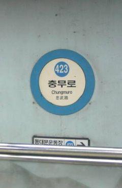 2009 ソウル