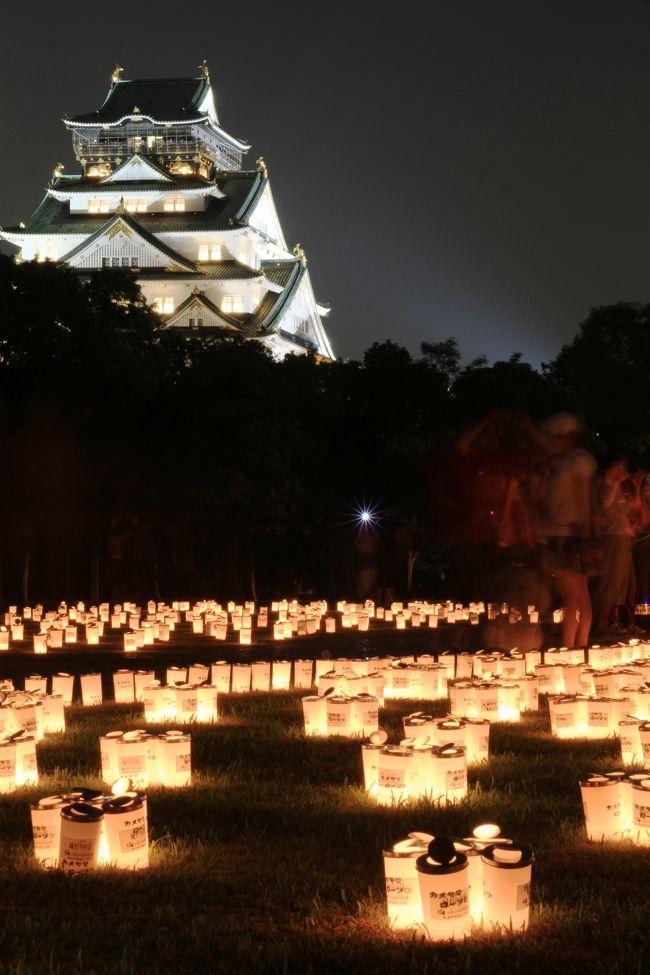 海の御堂筋の起点となる大阪城一帯を優しいろうそく行灯の光で包み込みます。<br />今年は、エリアを山里丸にも拡大し、約2万個のろうそく行灯の輝きで大阪城を彩ります。<br />当日は、行灯に願いやメッセージを書いて、オリジナルの行灯をつくることができるほか、西の丸庭園では、大阪芸術大学の学生による演奏「管楽の夕べ」等をお楽しみいただけます。<br />二夜限りの美しいろうそくの海に、遊びにきてください。<br /><br /><br />◎ 大阪城 城灯りの景<br /><br />日程 平成22年8月20日・21日<br />時間 18:00〜21:00<br />場所 大阪城公園一帯<br /><br />