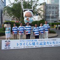 ラグビーの街 東大阪 トライくん像除幕式