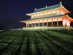 平城遷都1300年祭 平城宮跡会場 「光と灯りのフェア」