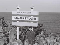 1968九州一周卒業旅行①宮崎(青島・サボテン公園・都井岬) Kyusyu/Miyazaki