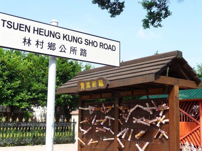 2010 08 香港らしからぬ風景 ⑤