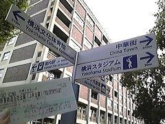 青春18きっぷの旅 2010-夏 --- 横浜中華街で途中下車