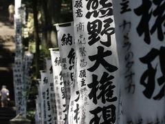 太地くじら博物館・熊野本宮大社・那智の滝 ~ 紀伊半島パワースポット巡り その2