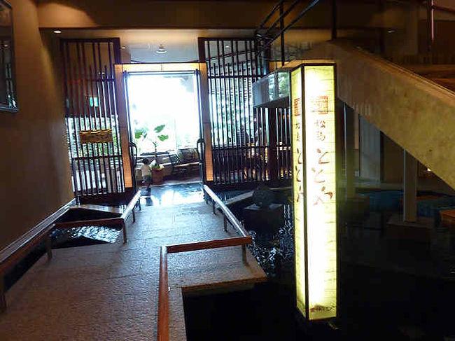 松島一の坊 日帰りランチ &「太古天泉松島温泉」初入浴<br /><br />前もって妻が予約してた松島一の坊 内 「レストラン ととや」で<br />「夏うた」ご膳 2,500円 コースを食べて来ました。<br />嬉しい事に日帰りランチを食べると 温泉入浴が無料なのです。<br />※(日帰りランチは期間限定)<br /><br />松島一の坊<br />http://www.ichinobo.com/matsushima/<br />で確認して下さい。<br /><br />※「太古天泉松島温泉」の紹介 http://www.matsushima-onsen.com/introduction/index.html<br /><br />・・・と云う事で今迄の沸かし湯では無い松島温泉を初体験しました。