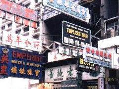 1995 香港