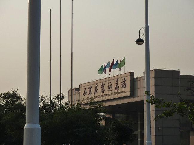 マイレージを使って北京へ。<br />北京から長距離バスで石家荘へ、石家荘の周辺をいくつか観光。<br />