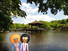 みすたぁの奈良で沢山の仏像に会いに行こう♪の旅 1日目 浮見堂&奈良公園周辺