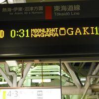ムーンライトながら→JR東海道本線 ゆる鉄(見習)の旅