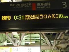 小田原の旅行記