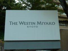 「ウェスティン都ホテル京都」宿泊と「南禅寺散策」