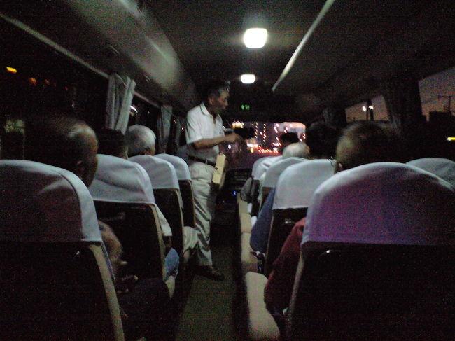 <br /><br /><br /><br />          <br /><br />      9月4日(土)<br /><br /><br /><br /><br /><br /> 18:45集合との事で、5分前に赴けば、既にバスは到着していたのだわ。 <br /><br /><br /><br /><br /> ほんじつは、アホの住む町会と、お隣の町会とで共同運営している事業の管理委員会ですじゃ。<br /><br /><br /><br /> いままで、さんざん辞退してましたんやけど、ついに逃げられんようになって、今年度から会計監査役を押し付けられたんよ。<br /><br /><br /><br /> で、懇親会を兼ねて、委員会を開催すると言う訳ね。<br /><br /><br /><br /><br /><br /> おおー、皆さんお早いお揃いで。<br /><br /><br /><br /> 「どうも、ご苦労さんです」と、言いながらバスへ乗り込みますねん。<br /><br /><br /><br />