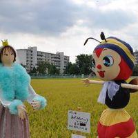 2010年 初秋 神奈川県海老名市の「かかし祭り」