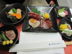 デルタ航空(成田−ホノルル、ビジネスクラス)