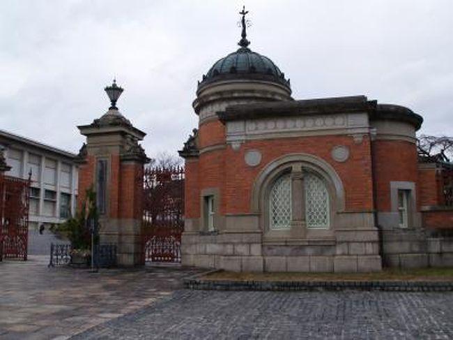 京都市東山区にある京都国立博物館は明治30年(1897年)5月に開館した。この時に東京上野にあった帝国博物館から分家するような形で京都と奈良にも帝国博物館が設置された。京都国立博物館は、主に平安時代から江戸時代にかけての京都の文化を中心とした文化財を、収集・保管・展示するとともに、文化財に関する研究、普及活動を行っている。<br /> 旧館の建物はレンガ造りで立派であるが、中の展示品はこれはと思うものはほんの数点しか見当たらない。平安時代から江戸時代にかけての京都の文化財といえば、主なものは神社仏閣が所有しているから、委託保管されたものや訳あって収蔵された曰付きのものが多いのだろう。そうでなければ発掘品ででもなければこれはと思うものはない。<br /> 弥生時代の青銅器がおよそ100点近く展示されていたが、国宝はなく、たった1点だけが重文指定だったので驚いてしまった。そのことを質問すると学芸員に電話を繋いでくれた。こちらは工学博士と名乗っているのであるから、大抵の博物館では学芸員が出て来て説明してくれるが、どうやらここはそうではなかった。ついついきつく、「上野の東博には弥生時代の青銅器がこれよりも沢山展示されているが、国宝でなくても重文がほとんどなのに、どうしてここの博物館には1つしか重文がなく、他は何でも鑑定団に出したら2,000円と言われそうなものまで混じっているのか?」「それは東博から引き継いだものがそうだったということで‥‥。」「是じゃ国立博物館とは‥」そこまで言うと電話の学芸員は鳴き声になっていた。可哀相なことをしたと思ったが電話ではこういうこともある。やはりフェイストーフェイスでないと話は伝わらないものだ。<br />(表紙写真は京都国立博物館表門)