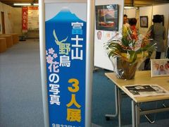 富士山・野鳥・花をテーマの写真展を見に行く!