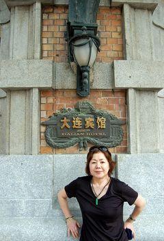 マンチュリアン・リポート(1)旧ヤマトホテルに宿泊し、古き日本の面影を探しながら大連の町を彷徨う。
