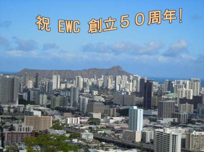 2010年7月2日〜5日はハワイのEWC(東西センター)で創立50周年の記念大会が催された。ハワイは1995年にEWC日本人留学生アラ'65の30周年同窓会に出席してから15年が経過している。久し振りのダイヤモンドヘッドの景色を期待しながら、また、色々旧友や親戚の皆さんともお会いできるのを楽しみに出掛けた。