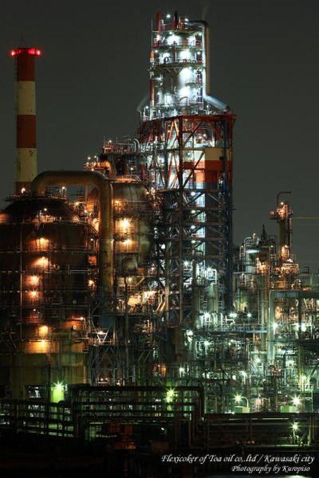 さて、突然ですが、<br />工業地帯といえば、四大工業地帯<br /><br />東から京浜工業地帯、中京工業地帯、阪神工業地帯、北九州工業地帯の<br />太平洋ベルト地帯!<br />明治期より日本の工業の中心を担ってきました。<br /><br />う~ん、小学校を思い出します。<br /><br />で、さらにイメージとして思い出すのが公害。。<br />公害の代表、四大公害病として<br />水俣病、イタイイタイ病、四日市ぜんそく、第二水俣病(新潟水俣病)。。。<br /><br />悪者のイメージが強く、人間に対する害、<br />又、自然破壊の象徴として捉えられます。<br /><br />更に、就業についても<br />「危険(きけん)」「汚い(きたない)」「きつい」3Kの代表と、<br />悪いイメージが先行してましたが、時代は変わりました。<br /><br /><br />石井哲 氏 大山 顕 氏の工場萌えを発端に<br /><br />夜間照明や煙突・配管・タンク群の、<br />工場観賞、いや、あえて工場「鑑」賞といい、、<br />重厚、壮大な「構造美」を愛して止まない人々が大増殖。<br />メディアでの登場機会も増えました。<br /><br /><br />さて、前置きが長くなりました。<br />以前、四日市コンビナートの夜景を見に行きましたが、<br /><br />http://4travel.jp/traveler/kuropiso/album/10430488/<br /><br />今回は工業地帯の雄、京浜工業地帯。<br />この京浜工業地帯を肌で感じられるツアーがあるのです。<br /><br />その名も 「 川崎工場夜景バスツアー 」 <br /><br />このツアー、「 川崎市 」 と 「 JTB首都圏川崎支店 」のタイアップで実施、<br />そして、「夜景評論家」の 丸々もとお氏 監修のツアーです。 <br /><br />行程は<br /><br />川崎駅(川崎ミューザ) ~ 川崎マリエン(展望室) ~<br />日本触媒千鳥工場横 ~ 川崎臨港倉庫(屋上) ~<br />東扇島東公園 ~ 首都高川崎線(川崎キラメキ宇宙ステーション!) ~<br />川崎駅。<br /><br />18:30スタート、21:30過ぎ終了<br /><br />「今回が工場夜景は初めて!」という人は全行程面白く、<br />こだわりのある方へのこのツアーの目玉は<br />普段入れない「川崎臨港倉庫」の屋上から特別に工場夜景の鑑賞だと思います。<br />同様に実施されている海上からの工場夜景ツアーでは写真撮影は難ですが、<br />全て陸上からのツアーのため、写真撮影にも適しています。(三脚ベター)<br /><br />川崎工場夜景ナビゲーター(元アナウンサー)による解説付き。<br />彼女も工場萌えにハマって、工場夜景を愛する方。<br />マニアックにドラマチックにナビゲートして頂けます。<br /><br /><br />以前は不定期のイベント的開催でしたが。<br />現在では定期運行が開始されました。<br /><br />案内(川崎市HP)<br /><br />http://www.city.kawasaki.jp/event/info5881/index.html<br /><br /><br />予約については、毎月1日に翌月分を受け付けます。<br />電話にて先着順で受付で、キャンセル待ちも多数出る人気ぶりです。<br />料金は大人3,200円、小学生2,500円。(食事なし)<br /><br /><br />以下、拙い写真ですがご覧ください。<br />さて、あなたも工場夜景にはまるでしょうか?<br /><br />~~~~~<br /><br />UP 2011FEB19 写真修正しました。