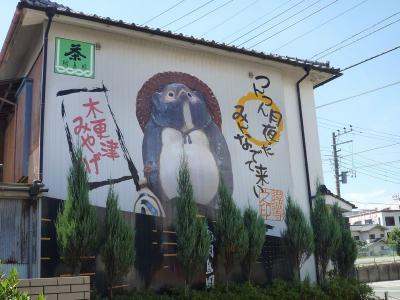 私のハンドルネーム「たぬき2号」にちなみ、たぬきゆかりの街を歩いてみました。<br />今回は、千葉県木更津市にある證誠寺(しょうじょうじ)。<br />キャリアコンサルタント試験(日本産業カウンセラー協会)受験のついでの「受験ついで旅」です。 <br /><br />★たぬきゆかりの地シリーズ<br /><br />信楽焼の里(滋賀)<br />http://4travel.jp/traveler/satorumo/album/10442811/<br />木更津のしょ・しょ・しょじょじ(千葉)<br />http://4travel.jp/traveler/satorumo/album/10506052 <br />分福茶釜の茂林寺(群馬)<br />http://4travel.jp/traveler/satorumo/album/10570509<br />浅草たぬき通り商店街(東京)<br />http://4travel.jp/traveler/satorumo/album/10704375/<br />たぬき2号店(東京)<br />http://4travel.jp/travelogue/10903519<br />狸谷山不動院(京都)<br />http://4travel.jp/travelogue/10927775<br />小松島ステーションパーク(徳島)<br />http://4travel.jp/travelogue/11044636<br />大井川鉄道 神尾駅(静岡)<br />http://4travel.jp/travelogue/11139197<br /><br />★受験会場シリーズ<br /><br />ITパスポート(神奈川)<br />http://4travel.jp/traveler/satorumo/album/10450066/<br />産業カウンセラー(神奈川)<br />http://4travel.jp/traveler/satorumo/album/10422690/<br />キャリアコンサルタント(千葉)<br />https://4travel.jp/travelogue/10506052<br />宅地建物取引士(宮城)<br />https://4travel.jp/travelogue/11616379<br />
