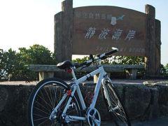 自転車でウロウロ…・浜松まで行くぞ!!=往路①御前崎へ=