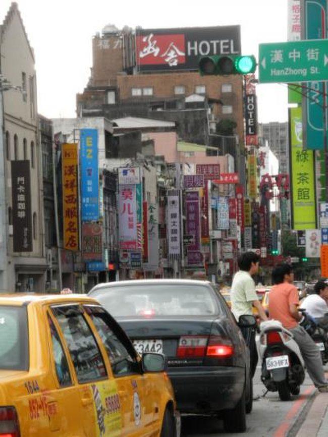 台湾5日目。1日遊べるのは今日が最後です。<br />行きたい所がいっぱいあるけど、仕事場とか家とか友人とかお土産も買わなきゃいけないから忙しいんですよね~<br />来るといっつも同じ店で同じものを買ってしまう傾向があるので、今回は色々下調べしていつもとは違う所へ冒険してみました。<br />それでは、お暇な方はお付き合い下され~~~