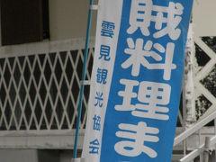 西伊豆堂ヶ島温泉1泊2日旅行 Part-1 (雲見の海賊料理まつり編)